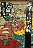 謎手本忠臣蔵〈中〉 (新潮文庫)