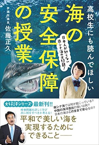 高校生にも読んでほしい海の安全保障の授業 - 日本人が知らない南シナ海の大問題の書影