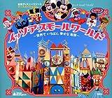 東京ディズニーリゾートキッズガイドえほん イッツ・ア・スモールワールド (ディズニー物語絵本)