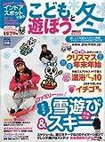 こどもと遊ぼう 冬 首都圏版[2008] (ぴあMOOK)