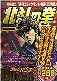 北斗の拳 11(南斗の帝王!編) (BUNCH WORLD)