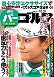週刊パーゴルフ 2017年 10/03号 [雑誌]