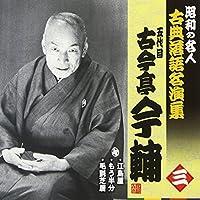 昭和の名人~古典落語名演集 五代目古今亭今輔 三