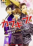 カブキブ! (2) (角川コミックス・エース)