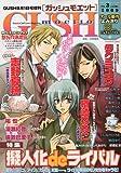 GUSH moetto 3 (GUSH 2009年09月号増刊) [雑誌]
