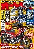 オートバイ 2019年6月号 [雑誌]