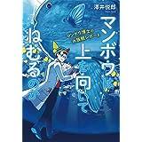マンボウは上を向いてねむるのか: マンボウ博士の水族館レポート (ポプラ社ノンフィクション―動物)