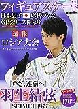 フィギュアスケート日本男子応援ブック グランプリシリーズ開幕号 (DIA Collection)