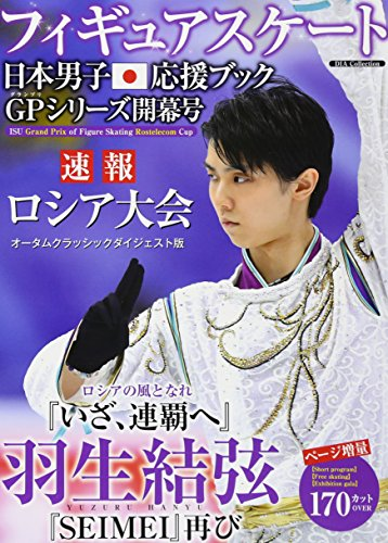 フィギュアスケート日本男子応援ブック グランプリシリーズ開幕号 (DIA Collection)...