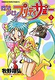 魔法少女プリティサミー(1)<魔法少女プリティサミー> (ドラゴンコミックスエイジ)