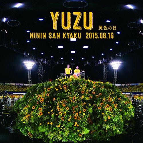 完全生産限定盤 二人参客 2015.8.16~黄色の日~
