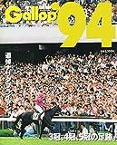 週刊Gallop 臨時増刊号 JRA重賞年鑑 '94