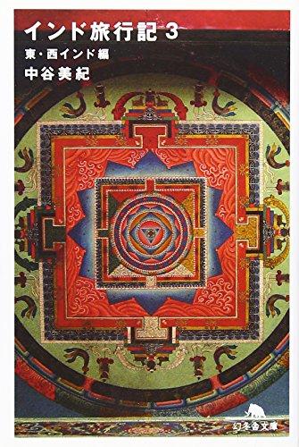 インド旅行記〈3〉東・西インド編 (幻冬舎文庫)の詳細を見る
