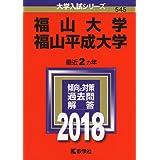福山大学/福山平成大学 (2018年版大学入試シリーズ)