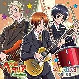 PSPソフト「学園ヘタリア Portable」OP&ED マキシシングル