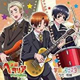 PSPソフト「学園ヘタリア Portable」OP&ED マキシシングル/
