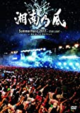 SummerHolic 2017 -STAR LIGHT- at 横浜 赤レンガ 野...[DVD]