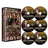 オスマン帝国外伝~愛と欲望のハレム~ シーズン1 DVD-SET 1 [DVD]