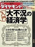 週刊ダイヤモンド 2009年4/4号 [雑誌]