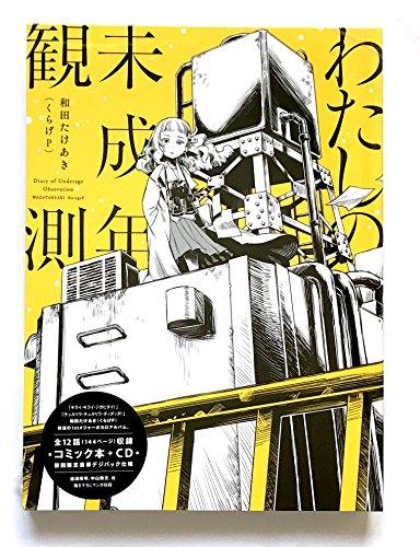 【外付け特典あり】 わたしの未成年観測 (初回盤限定CD+コミック) ( 和田たけあき(くらげP)本人歌唱セルフカバーCD付)