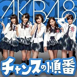 【特典生写真無し】チャンスの順番(B)(DVD付)