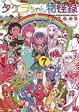 タケヲちゃん物怪録(7) (ゲッサン少年サンデーコミックス)