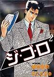 ジ・ゴ・ロ 2