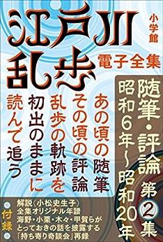 [江戸川乱歩]の江戸川乱歩 電子全集17 随筆・評論第2集