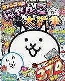 ファンブックで!にゃんこ大戦争 2019年 02 月号 [雑誌]: コロコロコミック 増刊
