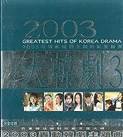 2003 大韓劇 3