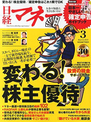日経マネー 2015年 03月号の詳細を見る