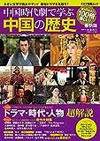 中国時代劇で学ぶ中国の歴史 最新版 (キネマ旬報ムック)