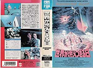 世界が燃えつきる日 [VHS]