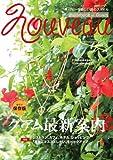 NOUVEAUグアム Vol.14 グアム最新案内