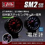 オートゲージ☆430シリーズSM2 電圧計 60Φ アンバーレッド/ホワイトLED ワーニング 日本製モーター☆1年保証 追加メーター【SM2-電圧】