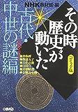 NHKその時歴史が動いたコミック版 古代・中世の謎編 (ホーム社漫画文庫)