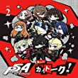 "「PERSONA5 the Animation Radio ""カイトーク! ""」DJCD Vol.2"