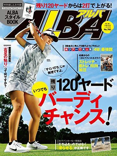 アルバトロス・ビュー No.760 [雑誌] ALBA