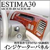 エスティマ30系 インジケーターパネル (標準車向け) [カラーバリエーション]茶木目SS1ESPA0054