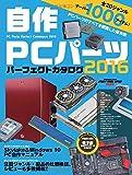 自作 PCパーツ パーフェクトカタログ 2016 (インプレスムック)
