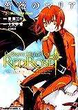 薔薇のマリア (2) (角川コミックス・エース 188-2)