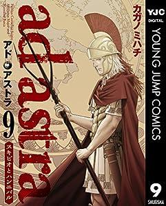 アド・アストラ ―スキピオとハンニバル― 9 (ヤングジャンプコミックスDIGITAL)
