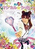 魔法笑女マジカル☆うっちーVol.1[DVD]