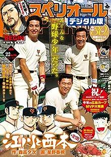 [雑誌] ビッグコミックスペリオール 2016年22号 [Big Comic Superior 2016-22]
