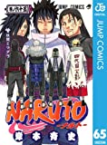 NARUTO―ナルト― モノクロ版 65 (ジャンプコミックスDIGITAL)