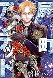 屍町アンデッド 2 (マッグガーデンコミックス Beat'sシリーズ)