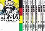 Dr.DMAT~瓦礫の下のヒポクラテス~ コミック 1-10巻セット (ジャンプコミックスデラックス)