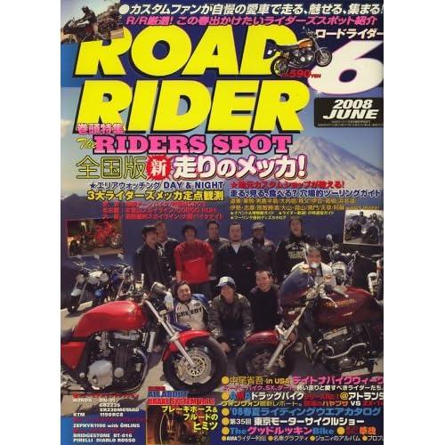ROAD RIDER (ロードライダー) 2008年 06月号 [雑誌]