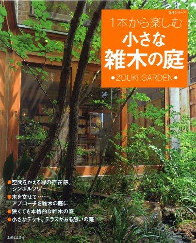 1本から楽しむ小さな雑木の庭