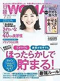 日経WOMAN 2018年 7月号増刊・ミニサイズ版